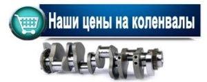 kolenvalkamaz-katalog