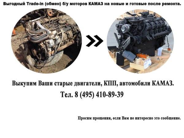 Купить и продать двигатель КАМАЗ